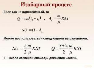 Изобарный процесс Если газ не одноатомный, то Можно воспользоваться следующими в