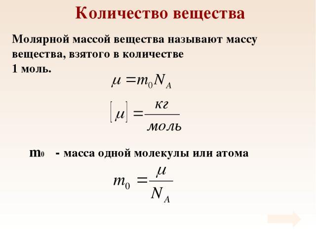 Количество вещества Молярной массой вещества называют массу вещества, взятого в количестве 1 моль. m0 - масса одной молекулы или атома
