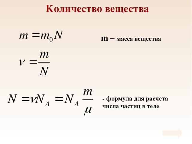 Количество вещества m – масса вещества