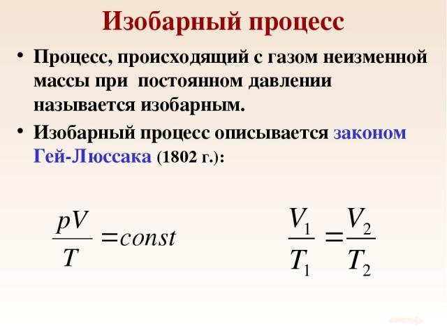 Изобарный процесс Процесс, происходящий с газом неизменной массы при постоянном давлении называется изобарным. Изобарный процесс описывается законом Гей-Люссака (1802 г.):
