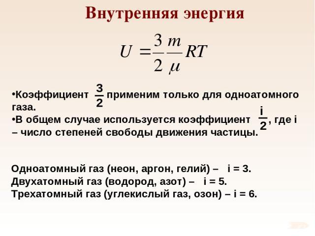 Внутренняя энергия Одноатомный газ (неон, аргон, гелий) – i = 3. Двухатомный газ (водород, азот) – i = 5. Трехатомный газ (углекислый газ, озон) – i = 6.