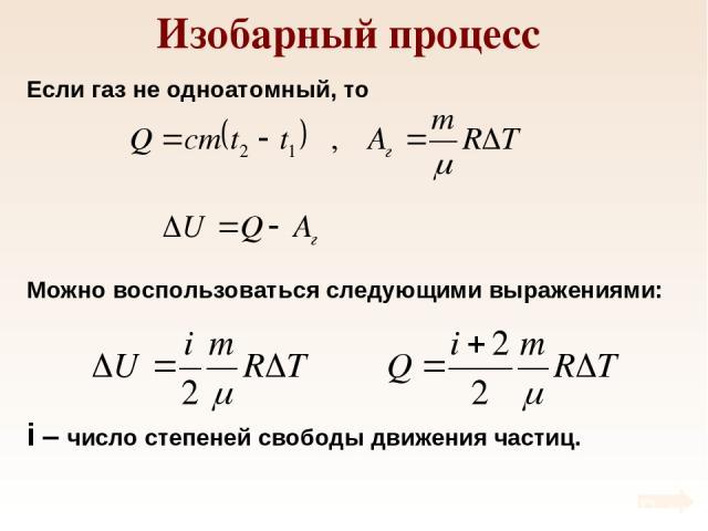 Изобарный процесс Если газ не одноатомный, то Можно воспользоваться следующими выражениями: i – число степеней свободы движения частиц.