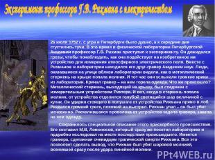 26 июля 1752 г. с утра в Петербурге было душно, а к середине дня сгустились тучи