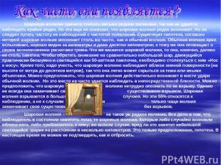 Шаровую молнию принято считать весьма редким явлением, так как ее удается наблюд