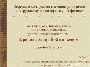 Формы и методы подготовки учащихся к окружному мониторингу по физике Зав. кафедр