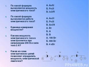 По какой формуле вычисляется мощность электрического тока? По какой формуле вычи