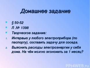 Домашнее задание § 50-52 Л .№ 1398 Творческое задание: Интервью у любого электро