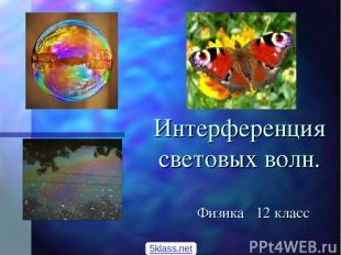 Интерференция световых волн. Физика 12 класс 5klass.net