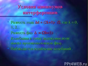 Условия минимумов интерференции Разность хода Δd = (2k+1)·λ/2, где k = 0, 1, 2..