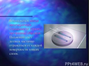 Используется метод многократного отражение от тонких, прозрачных образцов. Падаю