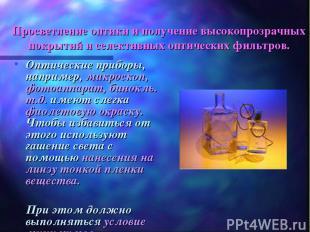 Просветление оптики и получение высокопрозрачных покрытий и селективных оптическ