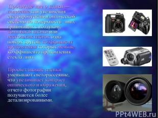 Просветле ние о птики — нанесение для увеличения светопропускания оптической сис