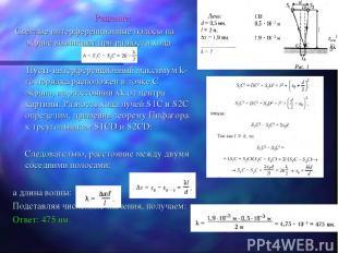 Решение: Светлые интерференционные полосы на экране возникают при разности хода