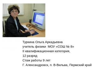 Туркина Ольга Аркадьевна учитель физики МОУ «СОШ № 8» II квалификационная катего