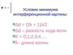 Условие минимума интерференционной картины: Δd=(2k+1)λ/2. Δd – разность хода