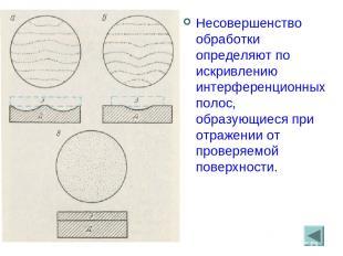 . Несовершенство обработки определяют по искривлению интерференционных полос, об
