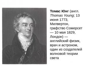 Томас Юнг (англ. Thomas Young; 13 июня 1773, Милвертон, графство Сомерсет — 10 м
