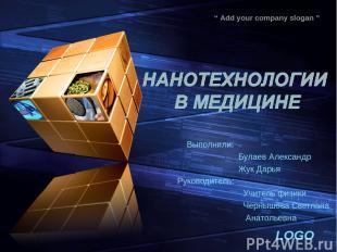 Выполнили: Булаев Александр Жук Дарья Руководитель: Учитель физики Чернышова Све
