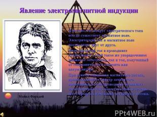 Явление электромагнитной индукции Известно, что вокруг электрического тока всегд