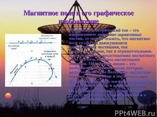 Магнитное поле и его графическое изображение Поскольку электрический ток – это н