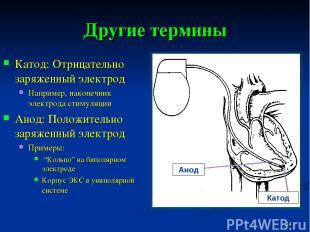 Другие термины Катод: Отрицательно заряженный электрод Например, наконечник элек