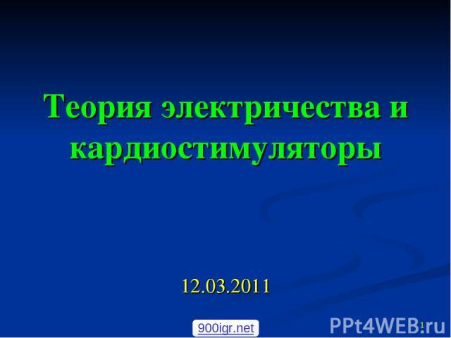 Теория электричества и кардиостимуляторы 12.03.2011 * 900igr.net