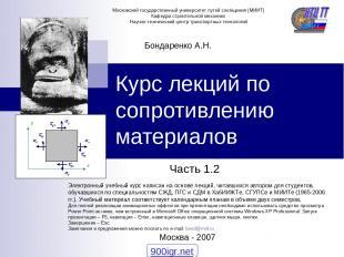 Курс лекций по сопротивлению материалов Часть 1.2 Бондаренко А.Н. Москва - 2007