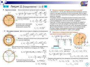 9 Круглое сечение: Лекция 11 (продолжение – 11.3) d R x y Вычислим вначале поляр