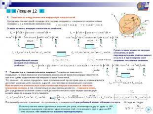 Лекция 12 10 Зависимость между моментами инерции при повороте осей x u v dA O1 y