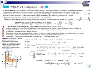 12 Лекция 12 (продолжение – 12.2) Радиус инерции – есть величина, связывающая мо
