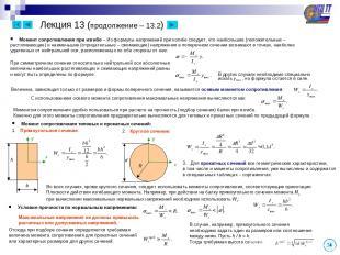 14 Лекция 13 (продолжение – 13.2) Момент сопротивления при изгибе – Из формулы н