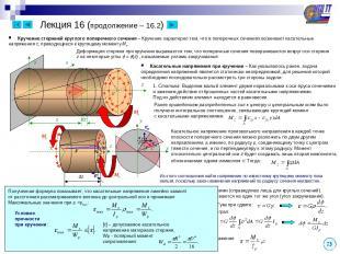 23 Лекция 16 (продолжение – 16.2) Кручение стержней круглого поперечного сечения