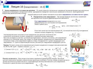 24 Лекция 16 (продолжение – 16.3) Анализ напряженного состояния при кручении – П