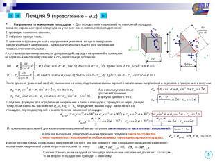 Лекция 9 (продолжение – 9.2) 2 Напряжения по наклонным площадкам - Для определен
