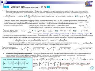 Лекция 10 (продолжение – 10.2) 4 Максимальные касательные напряжения - Существую