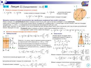 8 x x y dx dy O y Моменты инерции площади поперечного сечения: осевые моменты ин