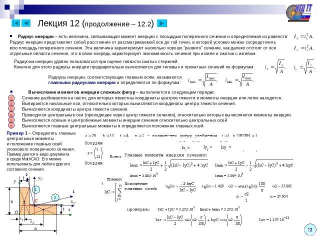 12 Лекция 12 (продолжение – 12.2) Радиус инерции – есть величина, связывающая момент инерции с площадью поперечного сечения и определяемая из равенств: Радиус инерции представляет собой расстояние от рассматриваемой оси до той точки, в которой услов…
