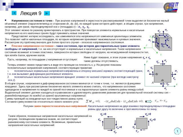Лекция 9 Напряженное состояние в точке - При анализе напряжений в окрестности рассматриваемой точки выделяется бесконечно малый объемный элемент (параллелепипед со сторонами dx, dy, dz), по каждой грани которого действуют, в общем случае, три напряж…
