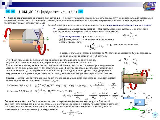 24 Лекция 16 (продолжение – 16.3) Анализ напряженного состояния при кручении – По закону парности касательных напряжений полученная формула для касательных напряжений, возникающих в поперечном сечении, одновременно определяет касательные напряжения …