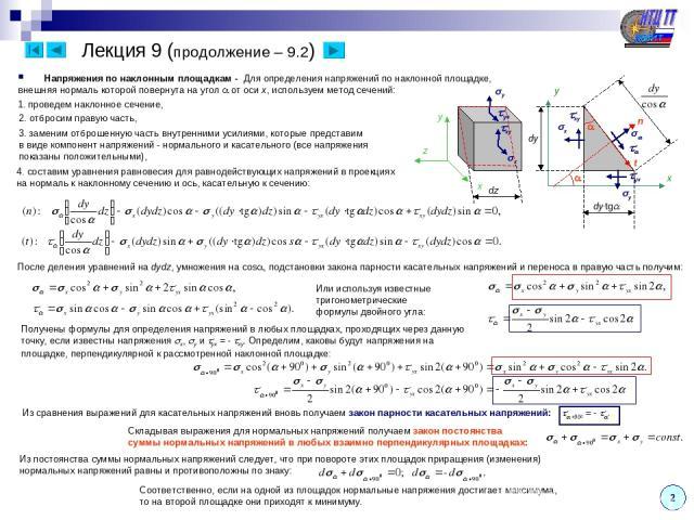 Лекция 9 (продолжение – 9.2) 2 Напряжения по наклонным площадкам - Для определения напряжений по наклонной площадке, внешняя нормаль которой повернута на угол от оси x, используем метод сечений: n 2. отбросим правую часть, 1. проведем наклонное сече…