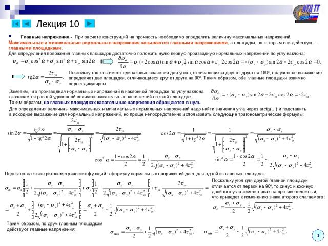 Лекция 10 Главные напряжения - При расчете конструкций на прочность необходимо определить величину максимальных напряжений. Максимальные и минимальные нормальные напряжения называются главными напряжениями, а площадки, по которым они действуют – гла…