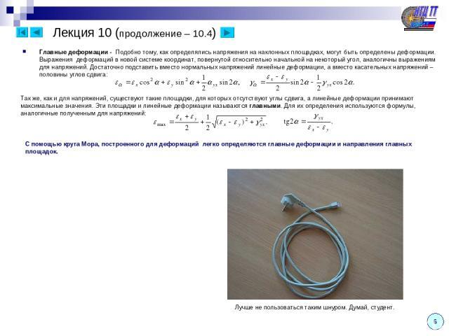 Лекция 10 (продолжение – 10.4) 6 С помощью круга Мора, построенного для деформаций легко определяются главные деформации и направления главных площадок. Главные деформации - Подобно тому, как определялись напряжения на наклонных площадках, могут быт…