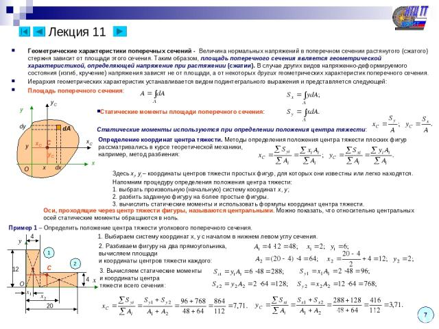 Лекция 11 Геометрические характеристики поперечных сечений - Величина нормальных напряжений в поперечном сечении растянутого (сжатого) стержня зависит от площади этого сечения. Таким образом, площадь поперечного сечения является геометрической харак…