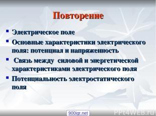 Повторение Электрическое поле Основные характеристики электрического поля: потен