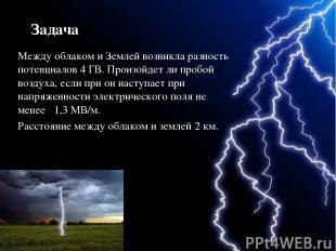 Между облаком и Землей возникла разность потенциалов 4 ГВ. Произойдет ли пробой