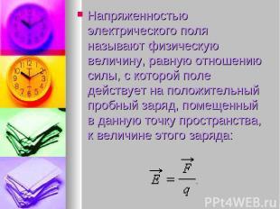 Напряженностью электрического поля называют физическую величину, равную отношени