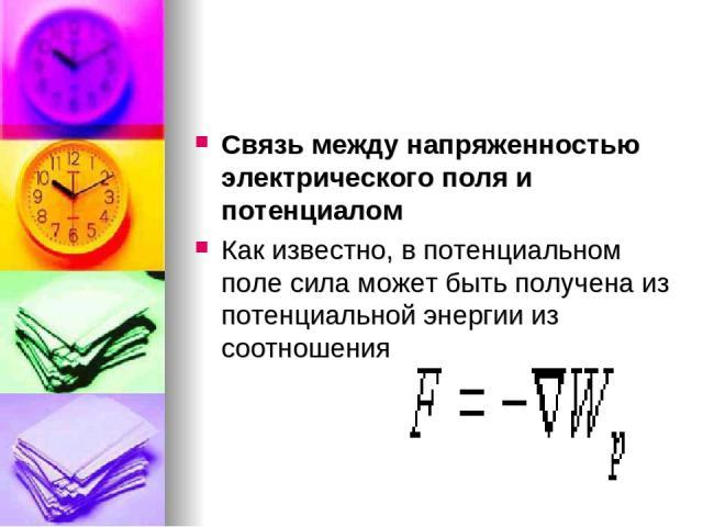 Связь между напряженностью электрического поля и потенциалом Как известно, в потенциальном поле сила может быть получена из потенциальной энергии из соотношения