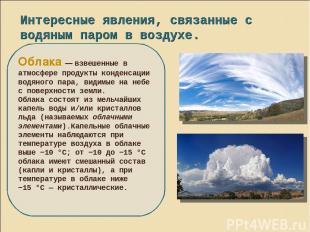 Интересные явления, связанные с водяным паром в воздухе. Облака — взвешенные в а