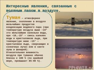 Интересные явления, связанные с водяным паром в воздухе. Туман— атмосферное явл