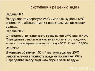 Приступаем к решению задач Задача № 1 Воздух при температуре 250С имеет точку ро